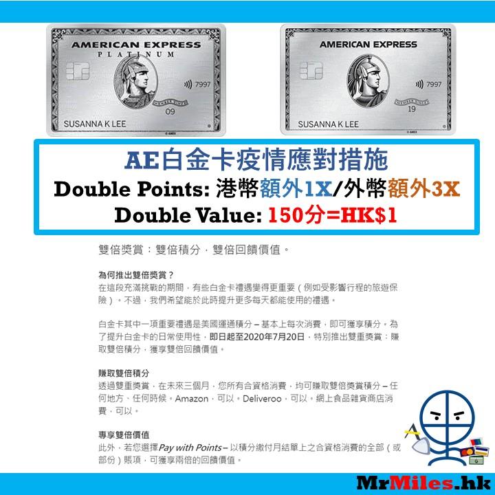 ae積分換現金 pay with points 抵唔抵
