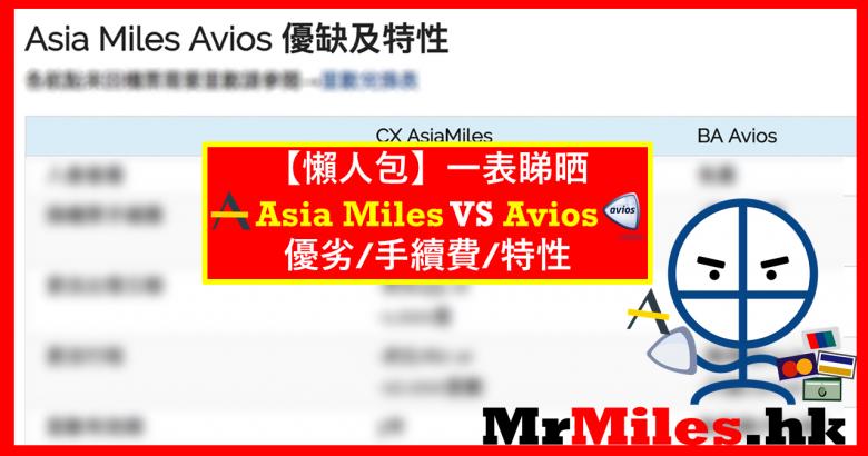 比較里數換機票計劃Asia Miles Avios 好處壞處/條款/特性/手續費