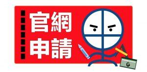AE CX官網申請里先生link