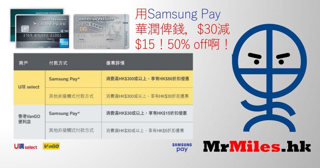 AE用samsung pay係華潤買30減15