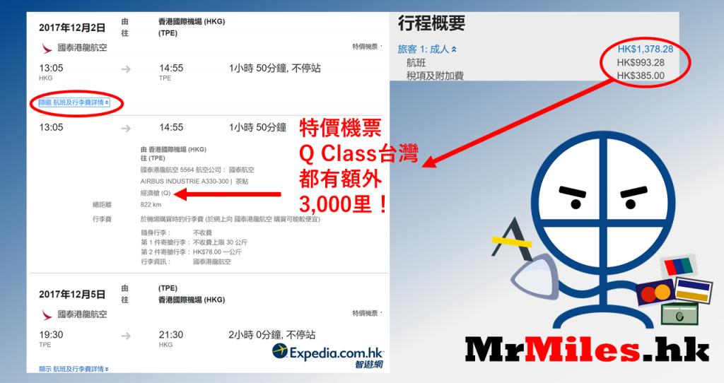 Asia Miles bonus expedia example