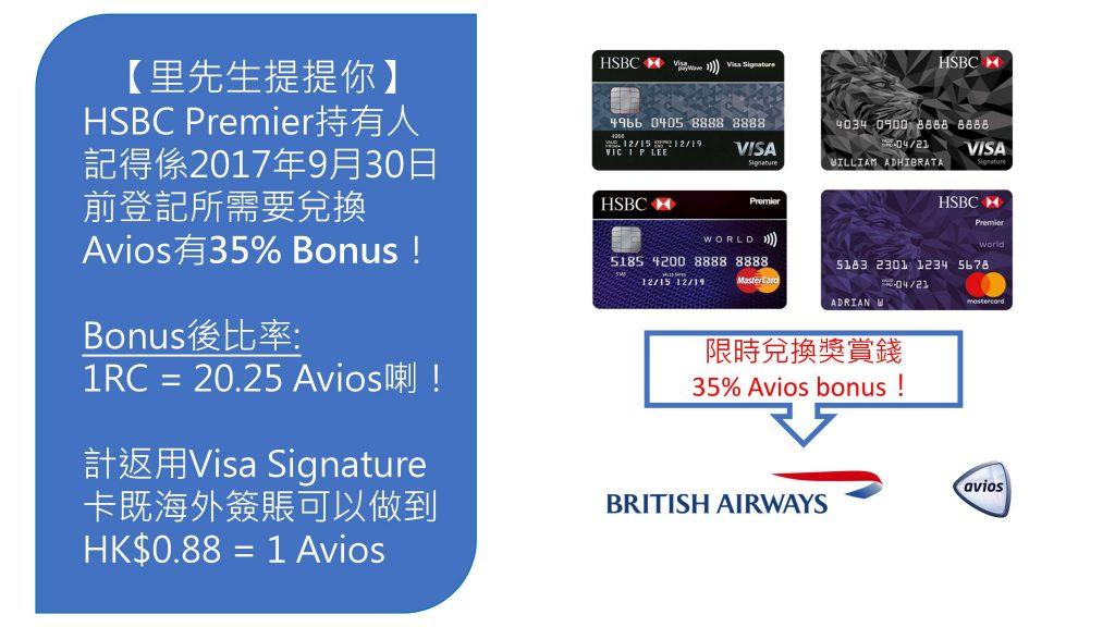 獎賞錢轉Avios bonus有35% bonus