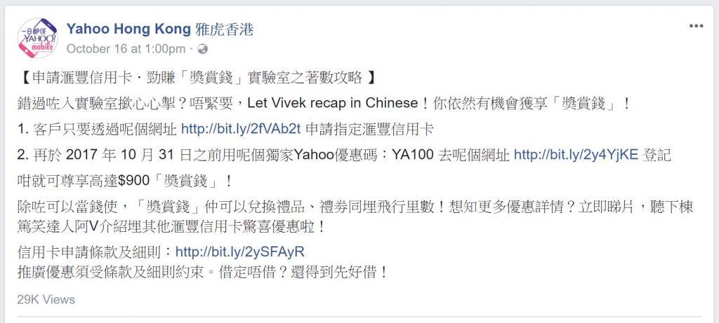 hsbc yahoo capture