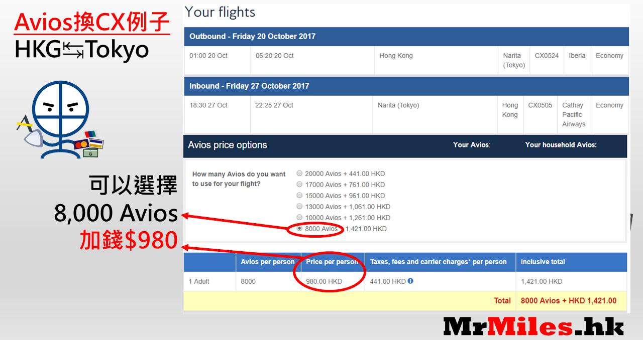 里先生Avios加錢換機票例子