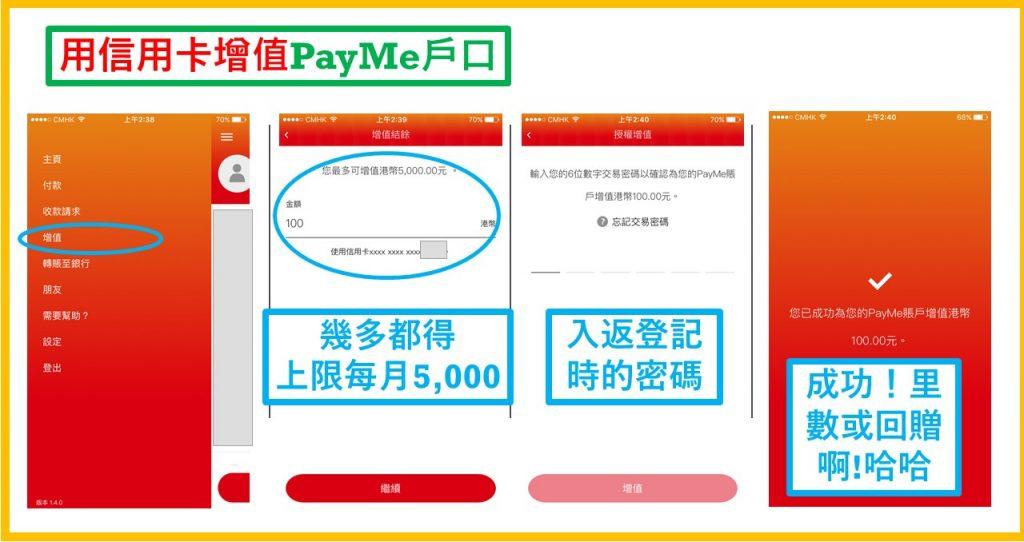 用信用卡增值PayMe戶口