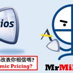 英航Executive Club Avios 改制 你相信嗎? Dynamic pricing 如何解讀?