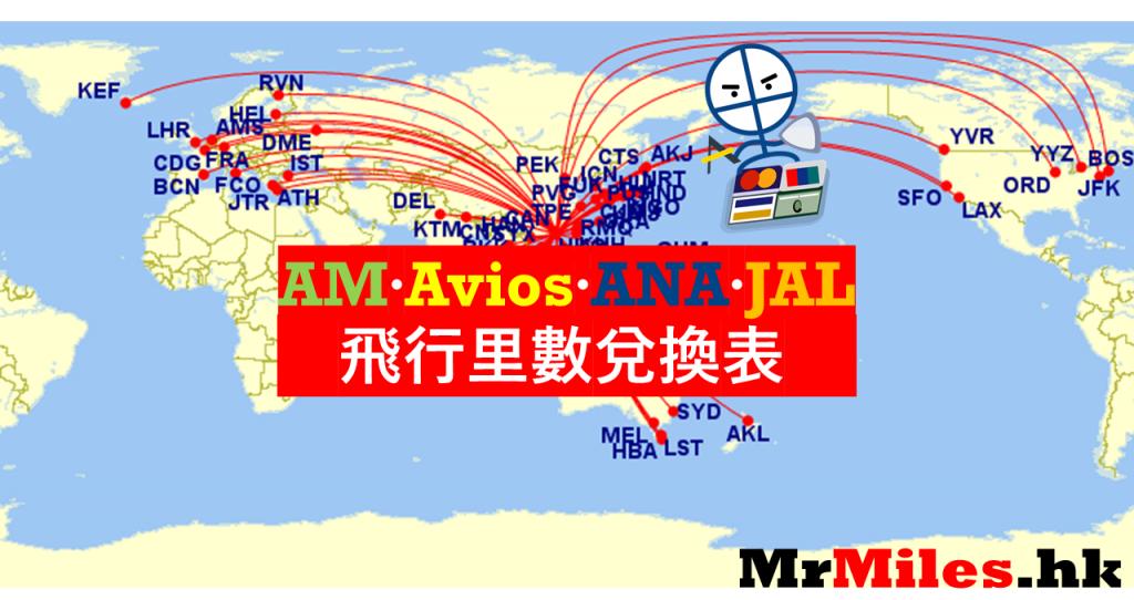 Asia Miles Avios ANA JAL 里數兌換表