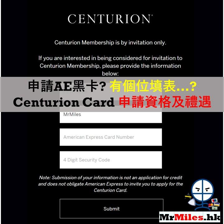 AE黑卡 centurion 申請資格 邀請 年薪 年費