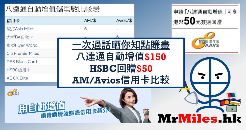 HSBC八達通自動增值賺Asia Miles Avios