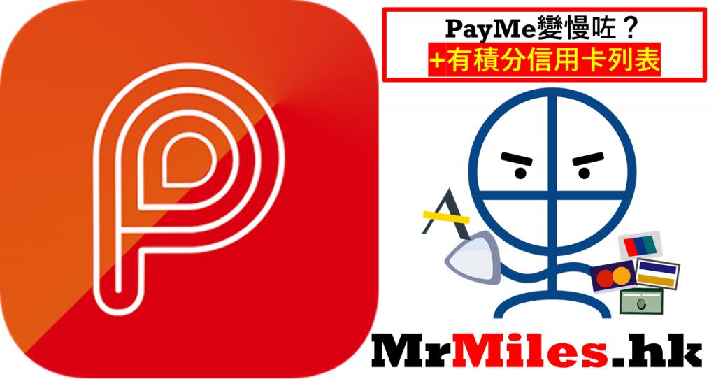 PayMe信用卡積分