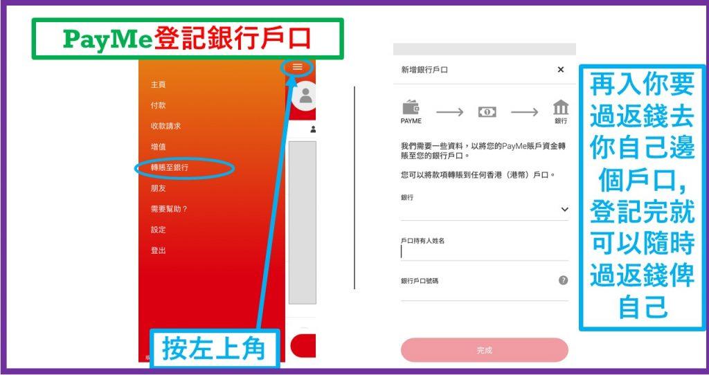 PayMe登記銀行戶口