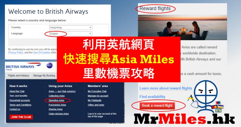 Avios教學+學識用最有效方法search Asia Miles里數機票!