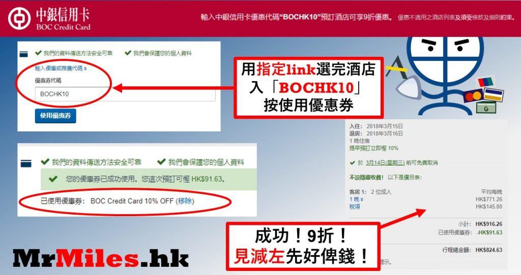 中銀信用卡 BOC hotel promo discount code 酒店折扣代碼