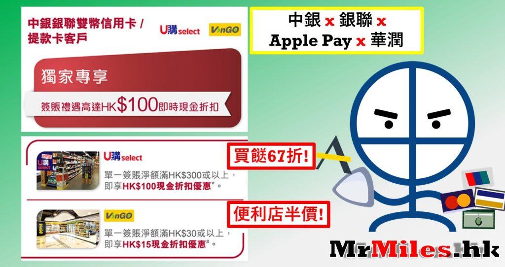 中銀銀聯applepay vango promotion