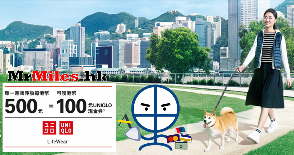 HSBC Uniqlo