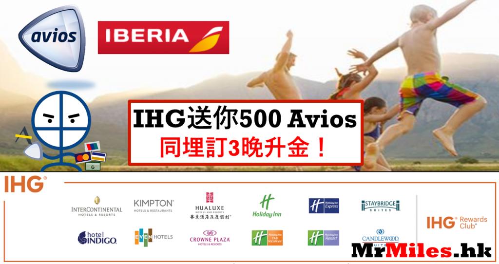 IHG Avios IB