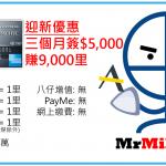 CX AE 卡 無限次入Lounge被推薦+迎新簽$5,000有9,000 Asia Miles 附屬卡都入到lounge!