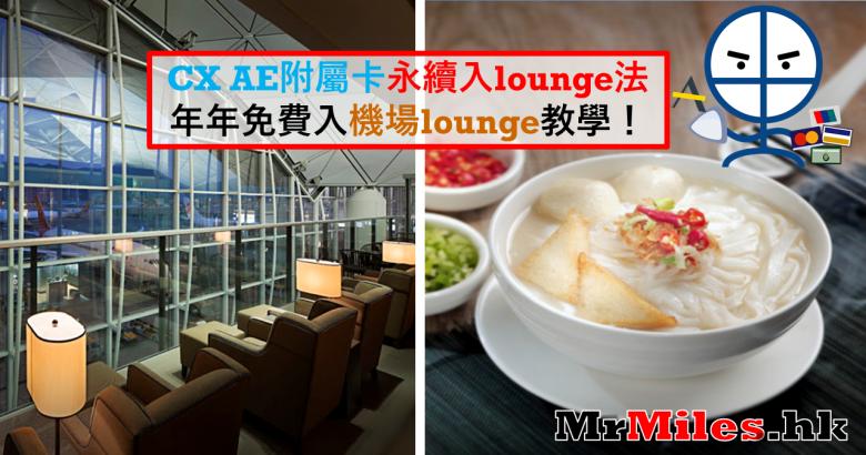AE入lounge 魚旦粉