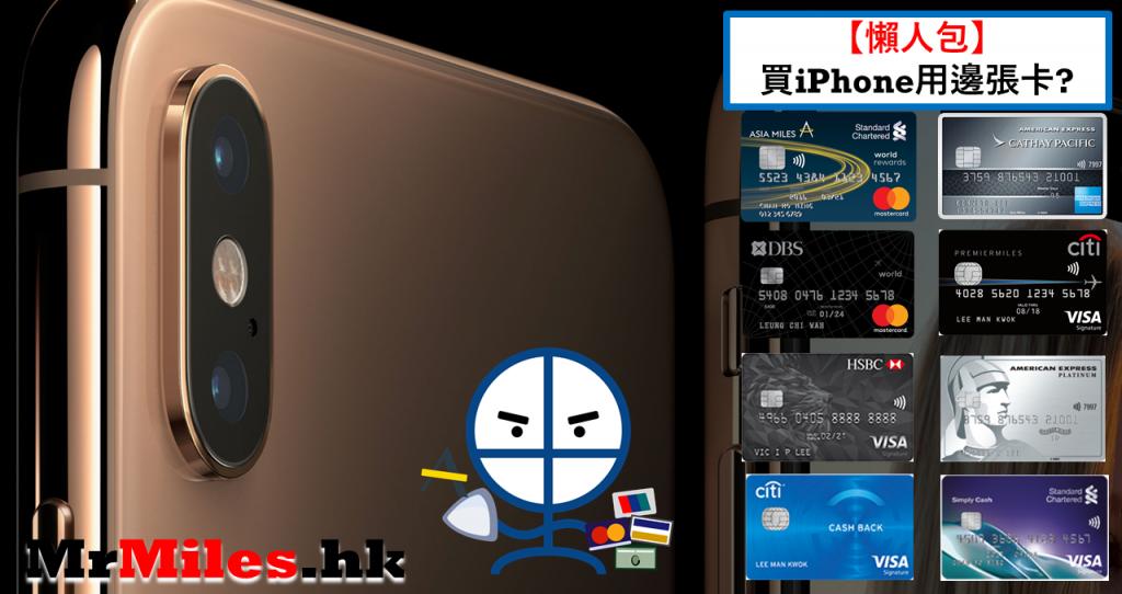 iphone 網購信用卡
