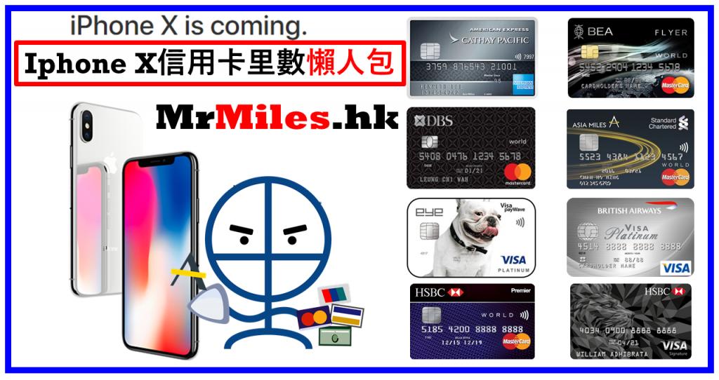 iphone X 信用卡