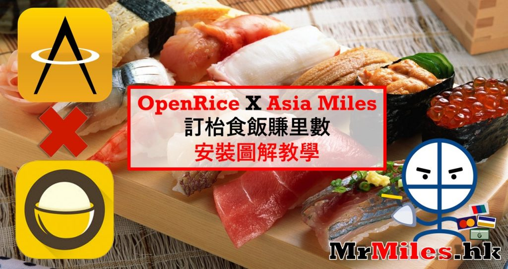 openrice asia miles cover