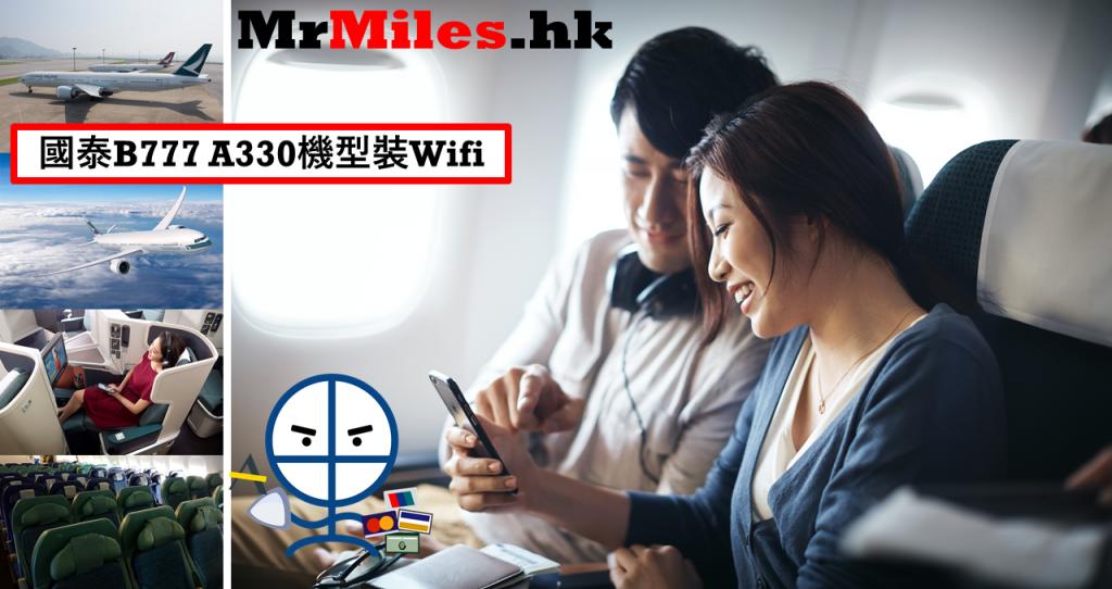 CX國泰 wifi
