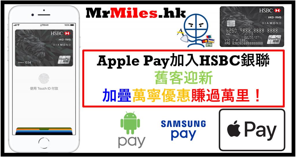 HSBC銀聯Apple Pay
