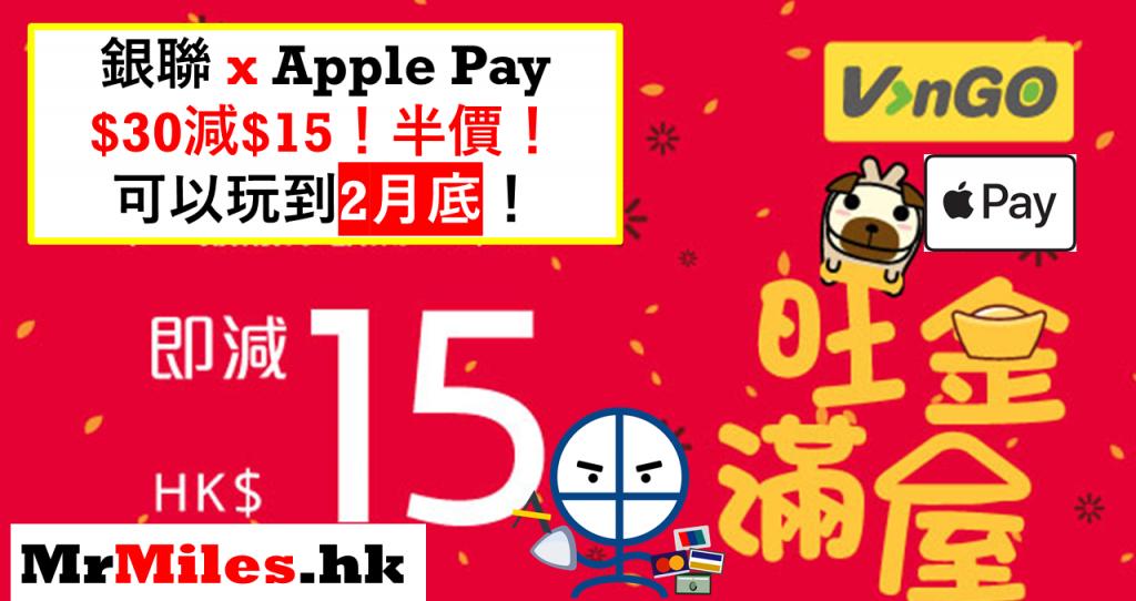 apple pay 銀聯 vango 華潤