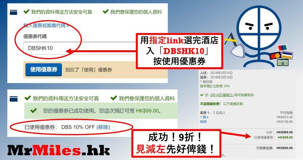 dbs expedia promo code 酒店折扣 惠代碼