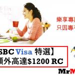 HSBC交稅 | 特選專有簽賬獎賞(2018年11月至2019年2月)簽賬策略/交稅高達$1,200回贈