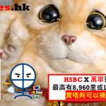 HSBC 萬寧優惠 簽$6,000最高有8,960里或13,440 Avios 買現金券coupon都合資格