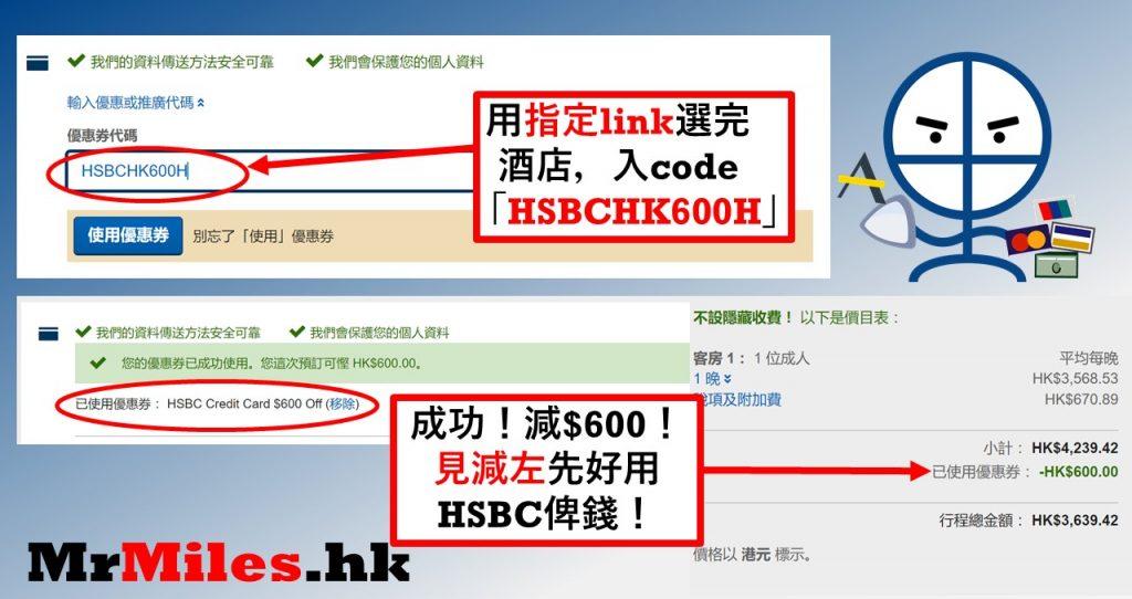 hsbc expedia less 600 code