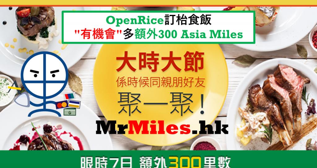 openrice asia miles extra 300