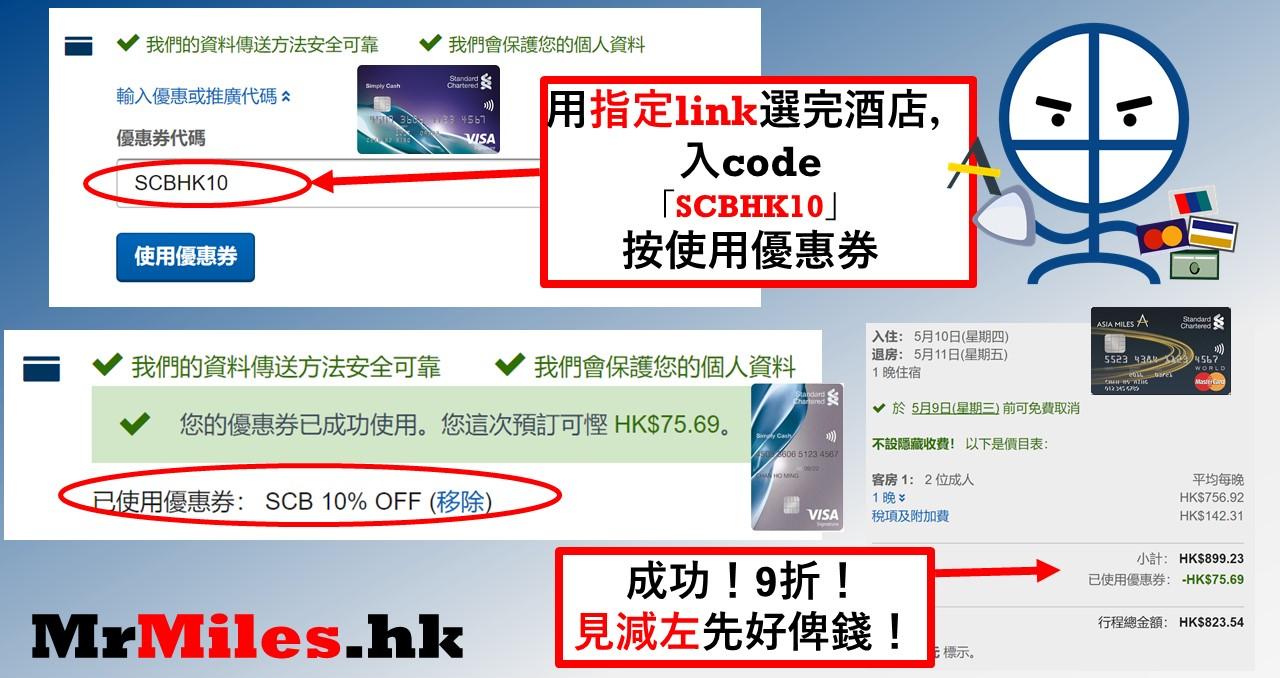 渣打Expedia 酒店折扣推廣優惠代碼10% off 9折Standard Chartered hotel