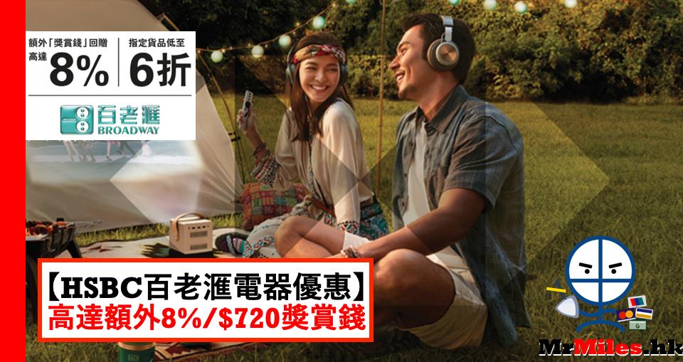 HSBC-滙豐百老匯電器優惠-易賞錢