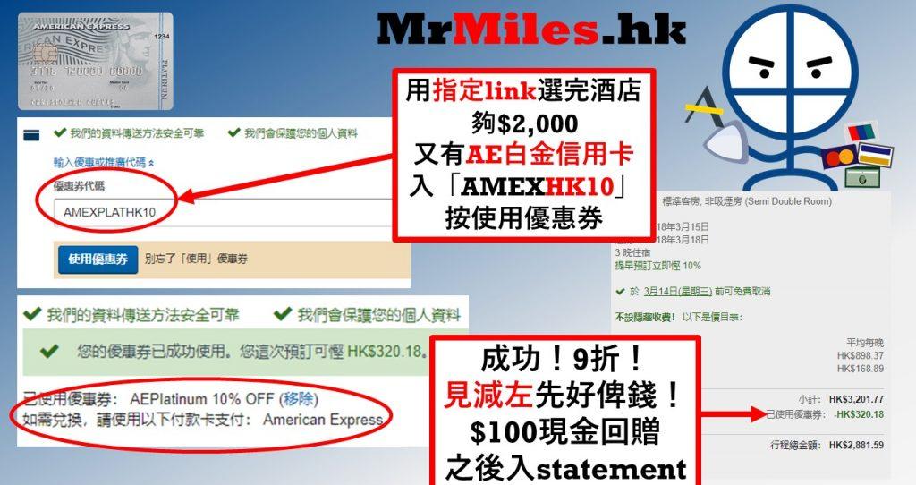ae expedia 白金信用卡 hotel promo discount code 酒店折扣代碼