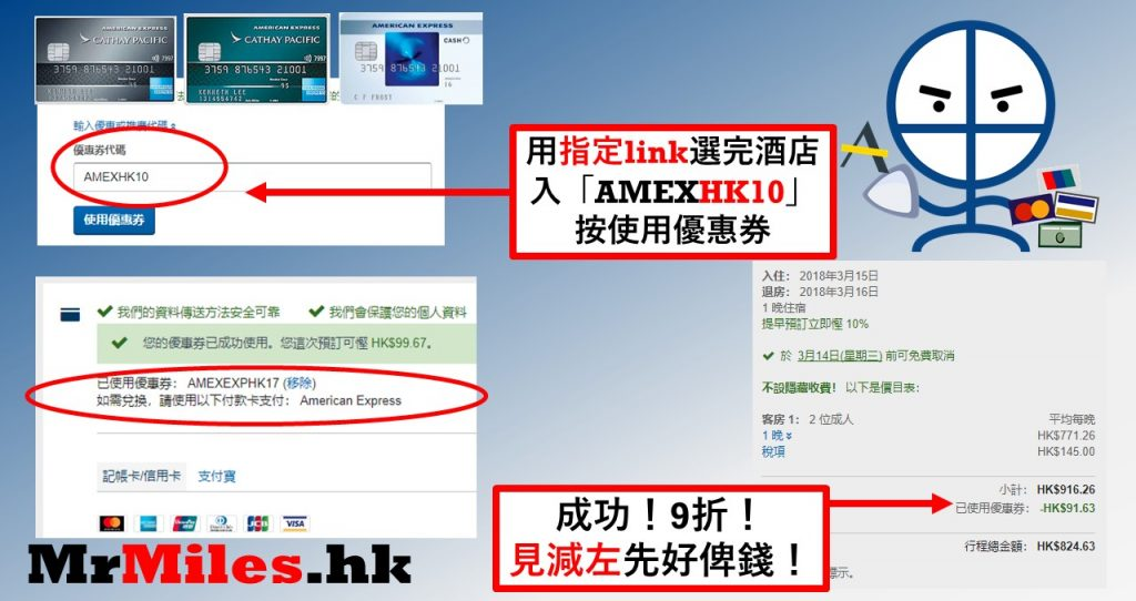 ae expedia amex 美國運通 promo discount code 酒店折扣代碼