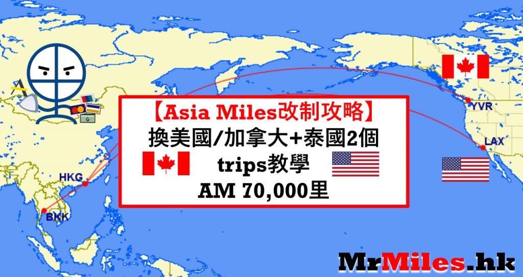 asia miles換機票美國 加拿大 教學篇