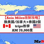 【新制】Asia Miles換機票教學 美國/加拿大+泰國盡用 stopover教學篇