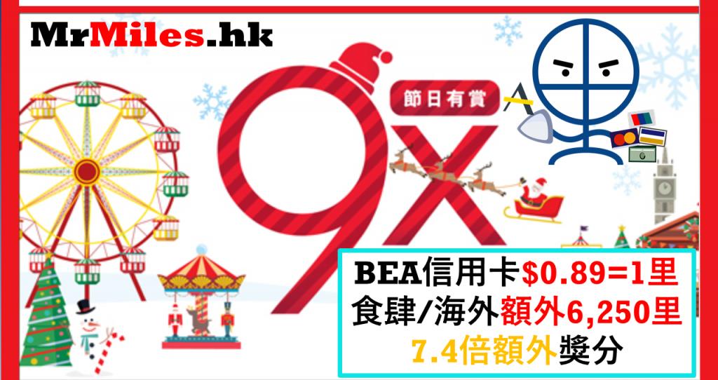 bea 節日 festival dec extra