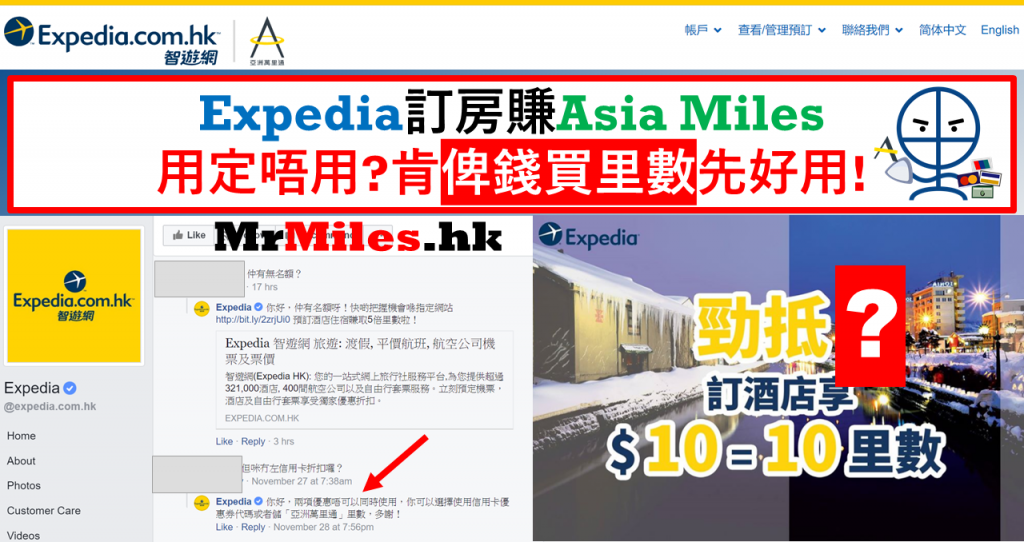 expedia asia miles