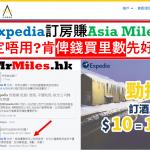 Expedia Asia Miles 5倍!賺$10=10里 訂房教學與分析