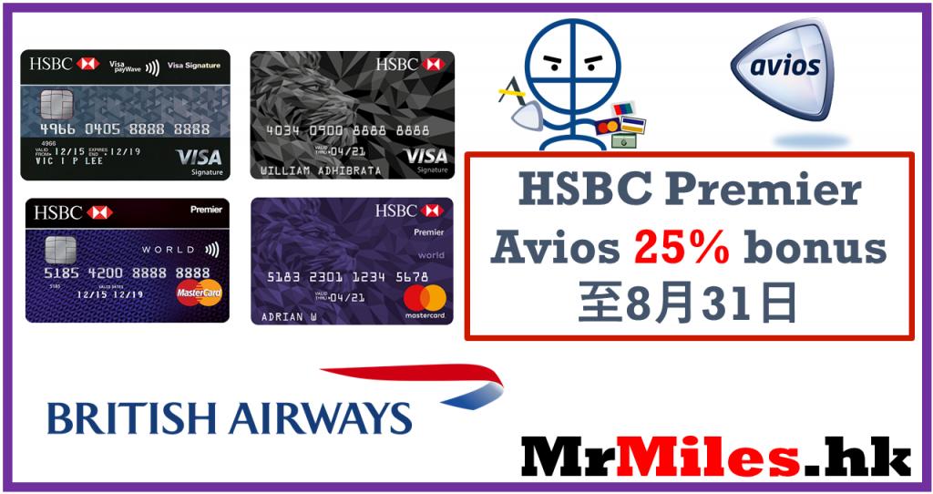 hsbc avios bonus 2018