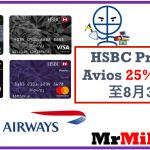HSBC Avios Bonus 獎賞錢至Avios積分可享額外25% (2018年7-8月)