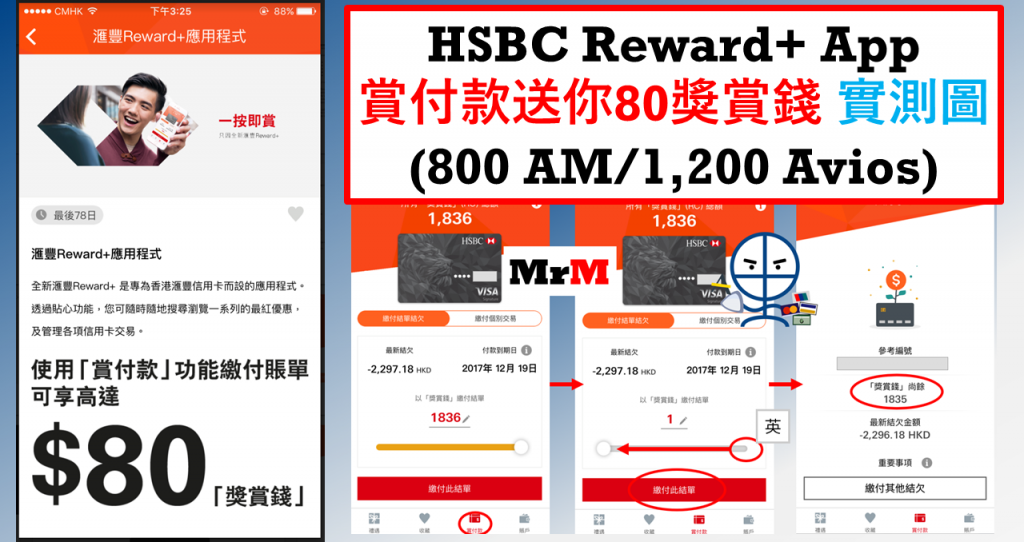 hsbc reward 賞付款