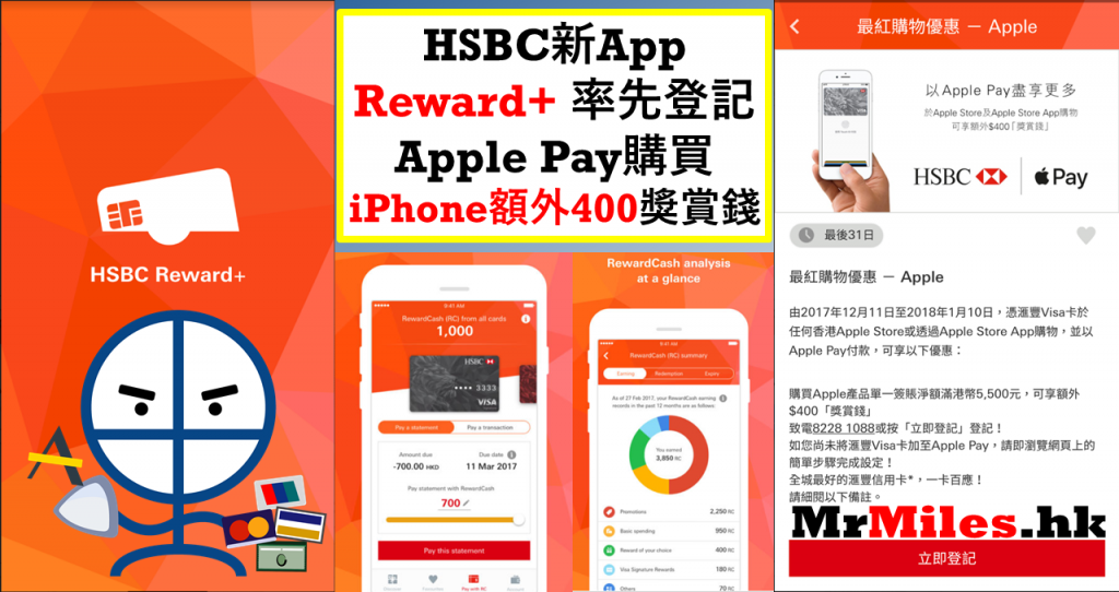 hsbc reward app apple iphone
