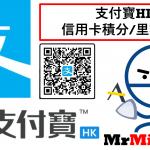 支付寶HK 信用卡 積分/里數/現金回贈一表睇晒(附Alipay HK提現/轉帳[唔係充值]儲分教學)