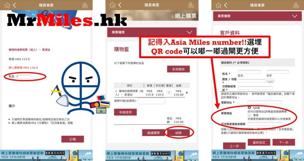 機場快綫 mtr mobile app asia miles