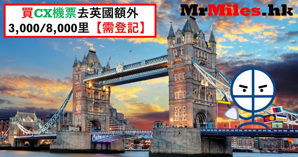 London extra Asia Miles