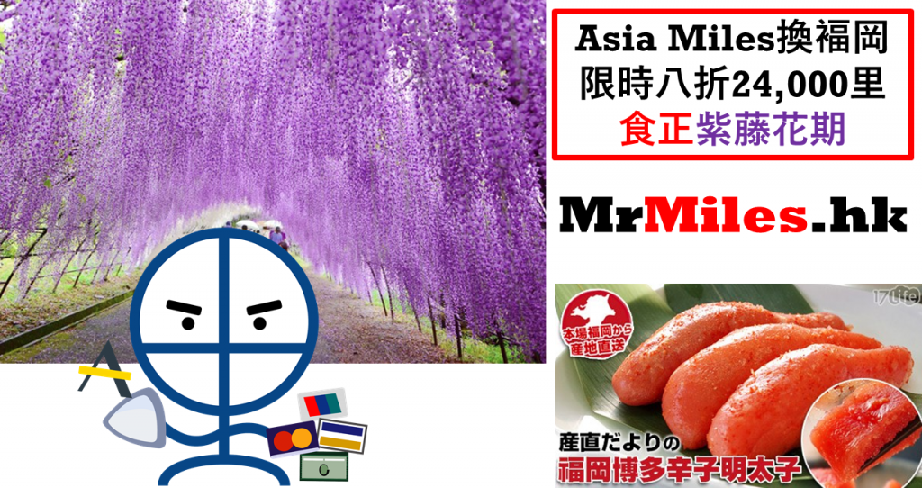 asia miles換日本褔岡